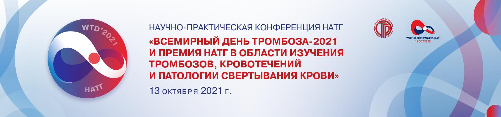 Всемирный день тромбоза 2021